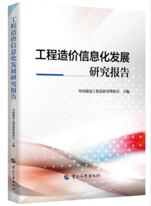 工程造价信息化发展研究报告_meitu_1